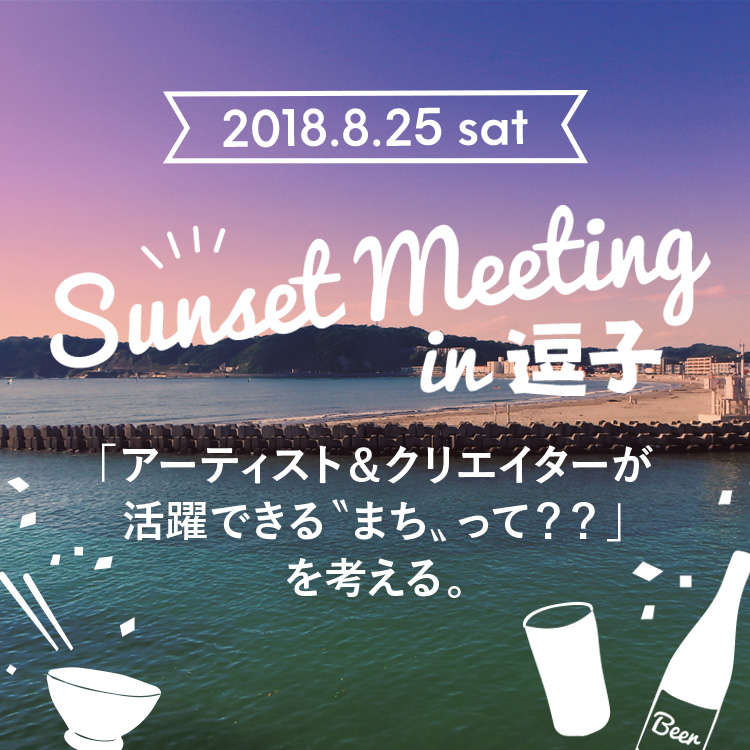 Sunset Meeting in 逗子!「クリエ