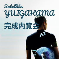 Satellite YUIGAHAMA 完成内覧会